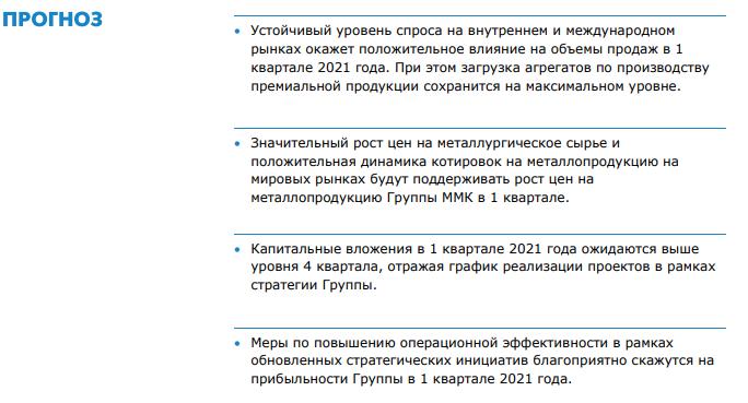ММК. Обзор финансовых показателей за 4-й квартал 2020 года