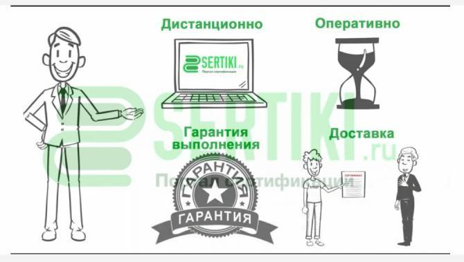 Как получить сертификацию на товар?