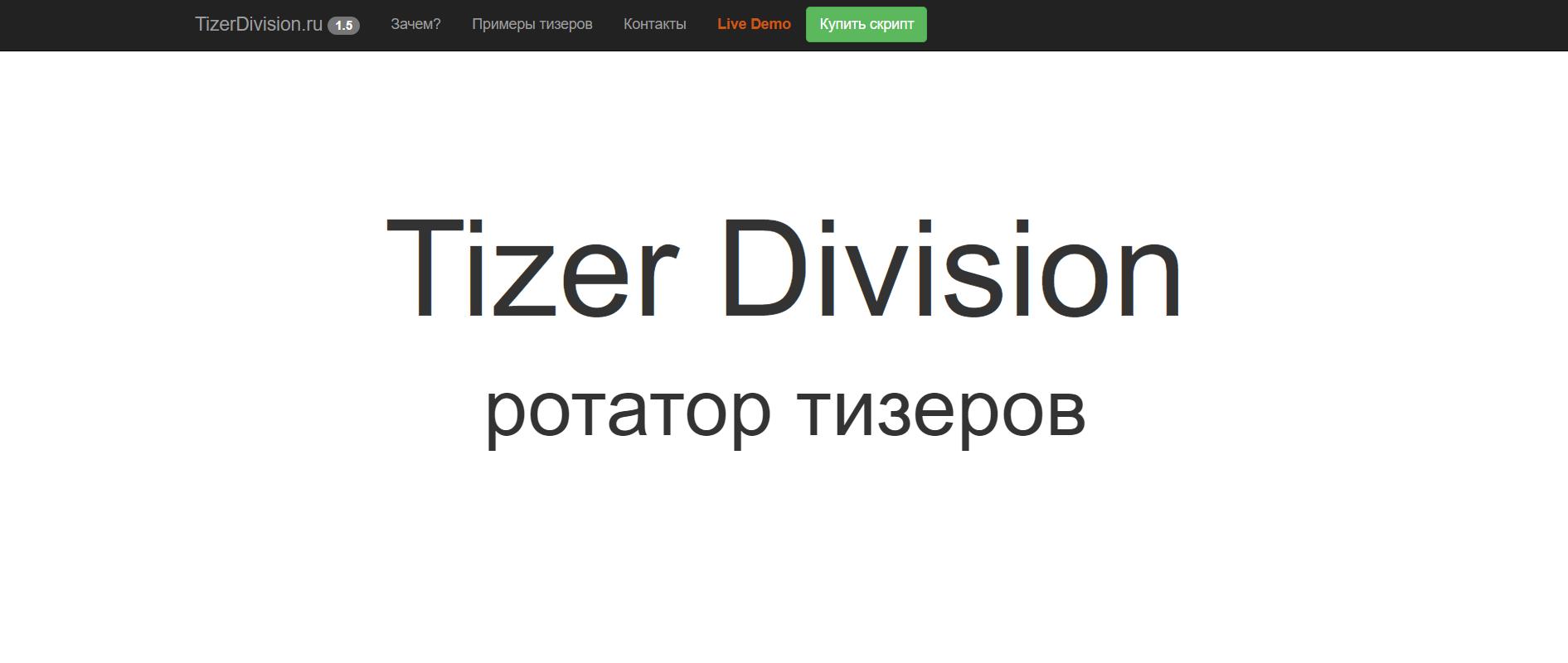 Tizer Division