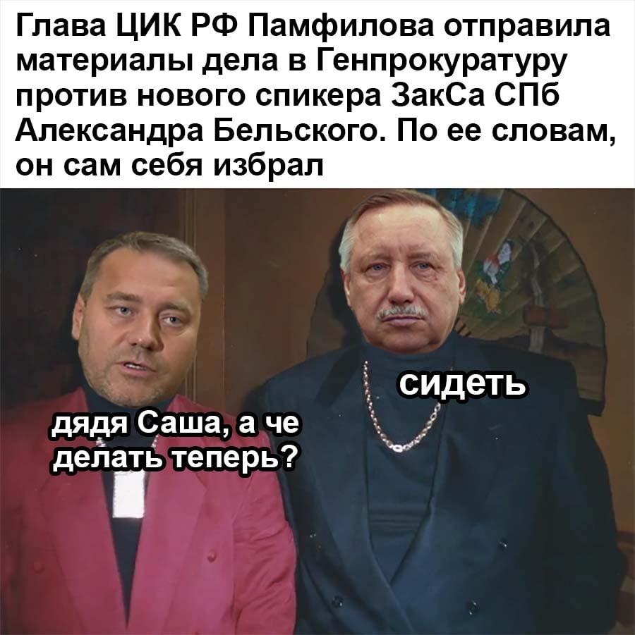Плевок в лицо главе ЦИК: Бельский стал новым спикером ЗакСа - реакция Памфиловой