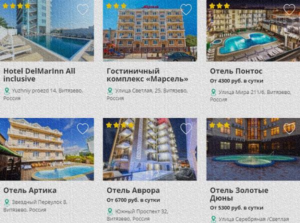 гостевые дома Витязево с бассейном trusttravel.ru