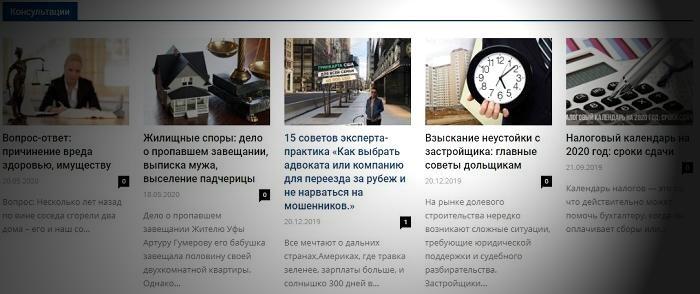 юридические статьи yur-gazeta.ru