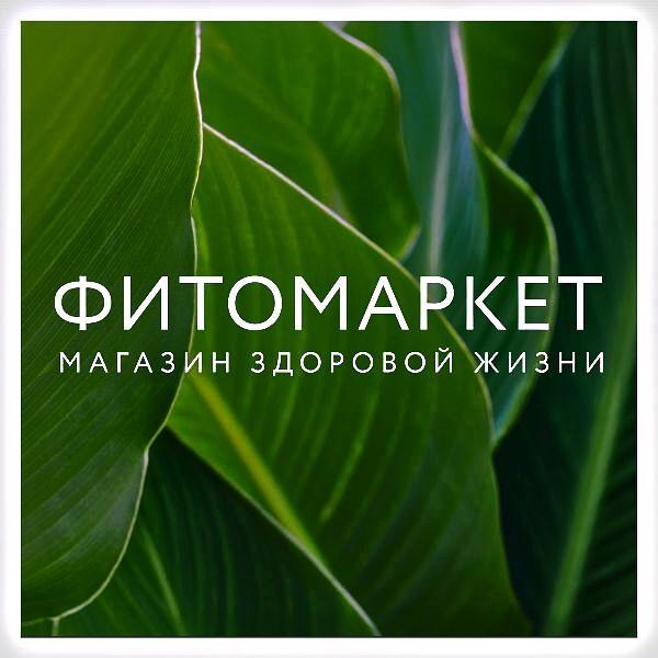 Фитомаркет garbuzov.org