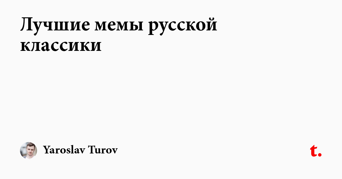 https://teletype.in/@yaroslavturov/B1xPie0b7