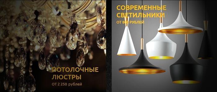 люстры калуга lustra40.ru