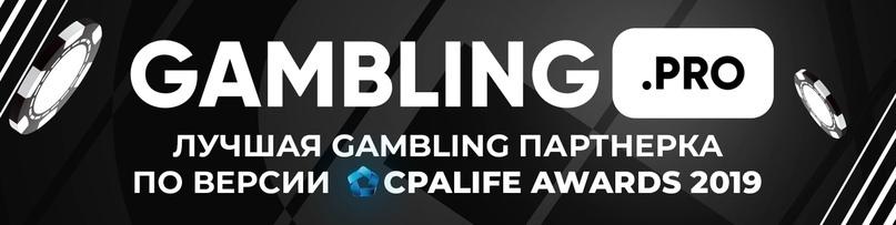 Gambling партнерка