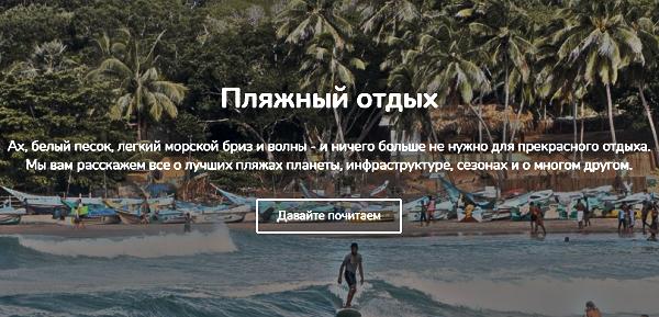 все о путешествиях advantiko.com