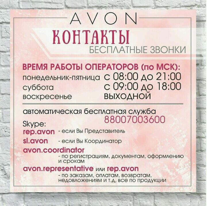 Avon телефон в москве эйвон духи лак