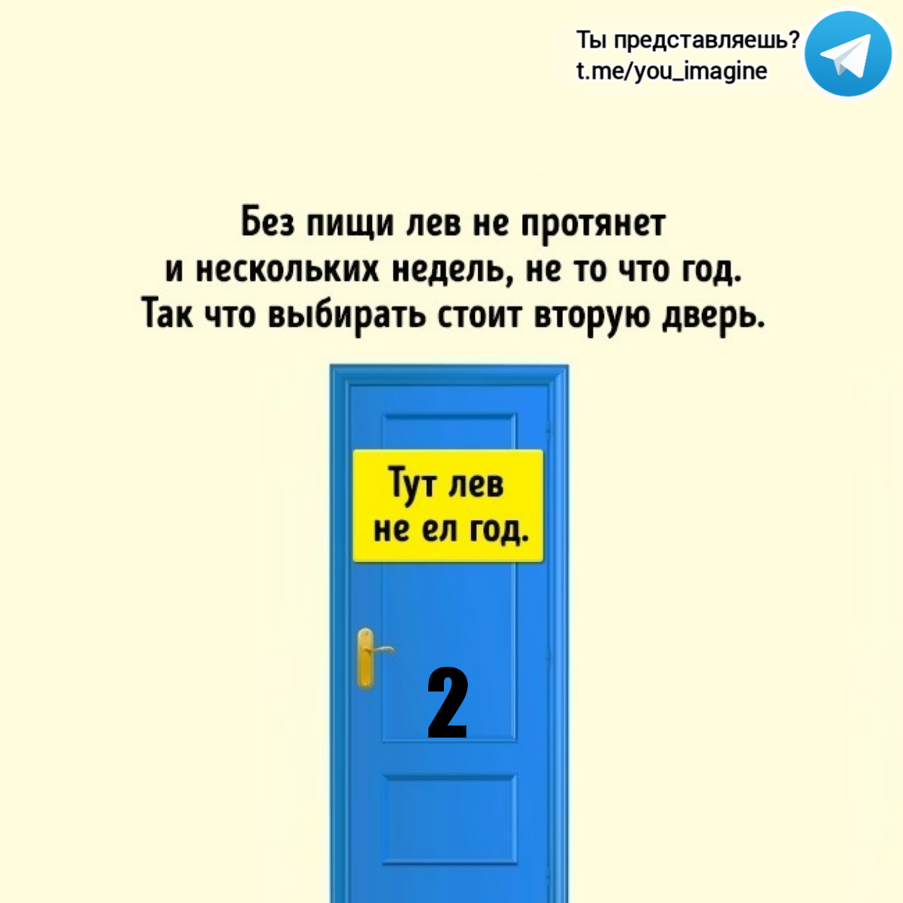 может картинка дверь с загадкой трудность при