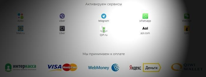 сервис смс активаций smsi.vip
