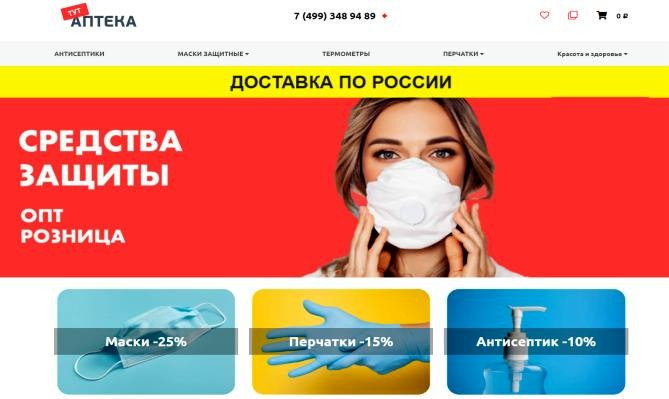 Защитная продукция в интернет аптеке с доставкой на дом