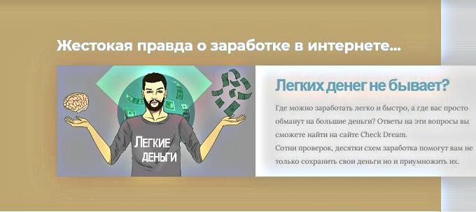 заработок в интернете реальный без обмана отзывы check-dream.com