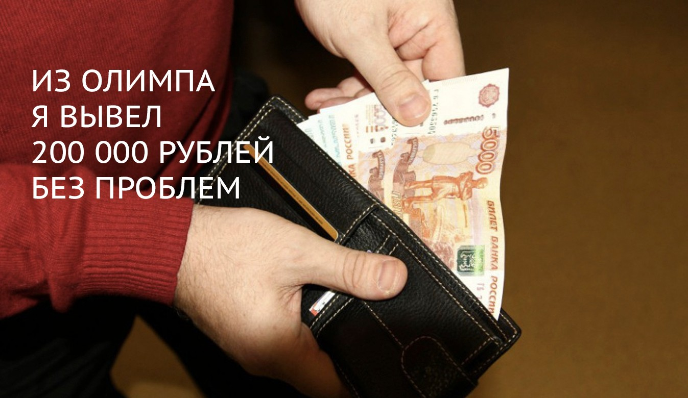 букмекерская контора деньги на счет при регистрации