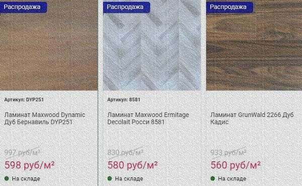 магазин напольных покрытий petro-pol.ru