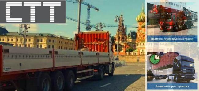 Грузоперевозки по Москве и Московской области и в различные регионы от надежной транспортной фирмы.