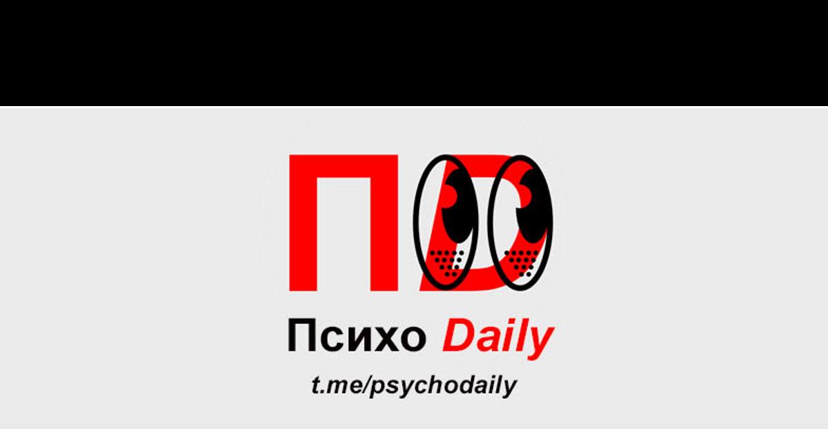 https://teletype.in/@psychodaily/ryopxSfs7