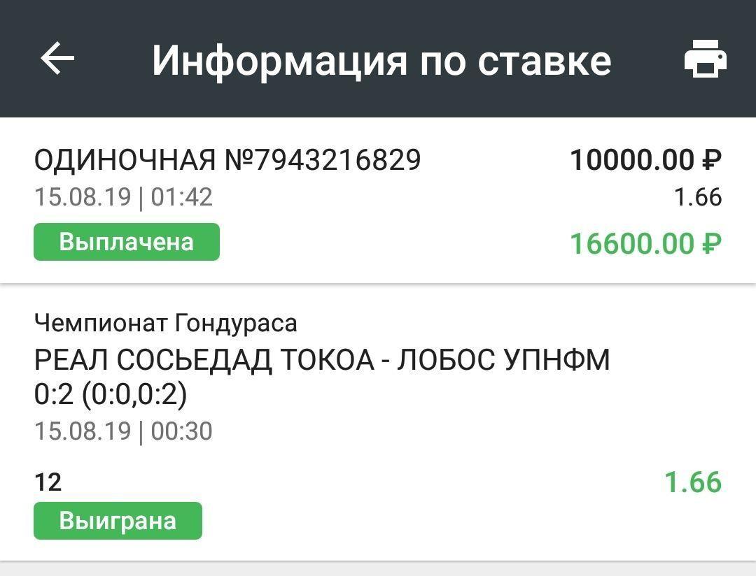 0. 3 ставка на спорт сумма 10000