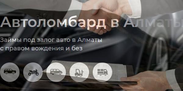 Автоломбард Алматы avto-lombard.kz