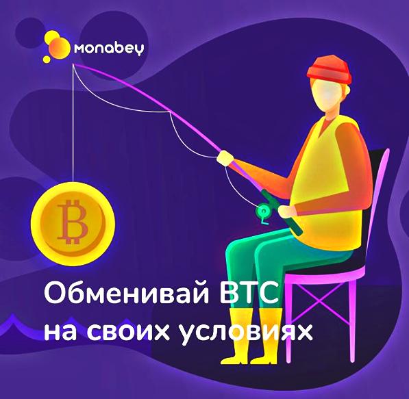 Выгодная продажа и покупка криптовалюты на сайте Monabey.com F32cf09d-c2aa-4802-9a10-677a80a13979
