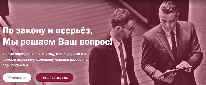 юридическая консультация pravoved-plus.msk.ru