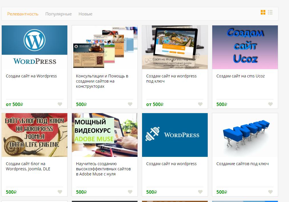 Сколько можно заработать на создание сайтов идеи по созданию интересного сайта