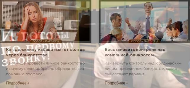 юридическая помощь ropot-partners.ru