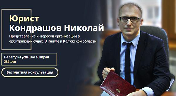 Решение арбитражных споров с адвокатом Кондрашовым F752df1f-6135-48ea-ad65-b3a15a2788db