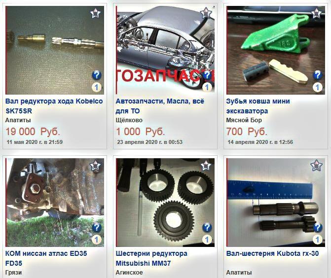 бесплатные доски объявлений nacar.ru