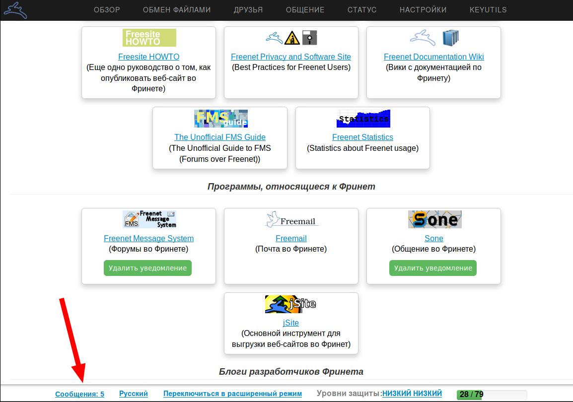 анонимная сеть freenet режим darknet