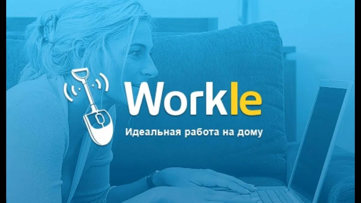 workle работа в интернете удаленно