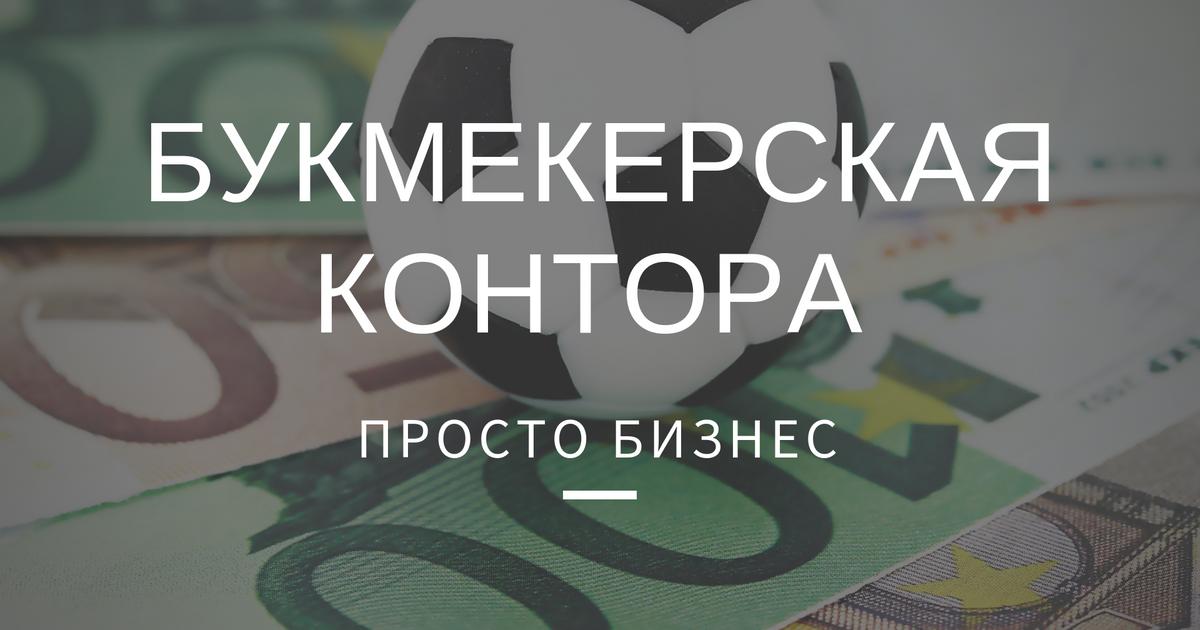 контору украина открыть букмекерскую как