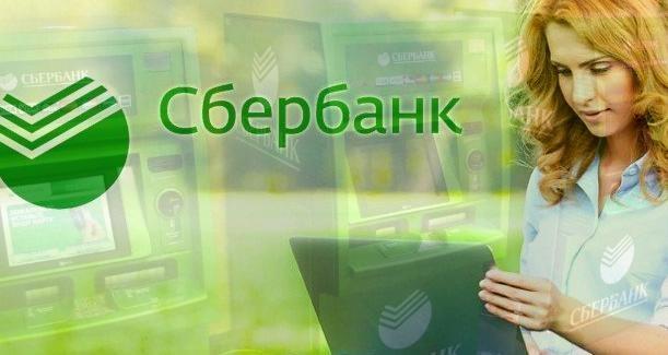 Сбербанк в Москве gdesberbank.ru